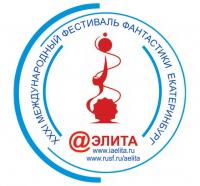 Международный фестиваль фантастики «Аэлита»