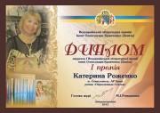 Екатерина Роженко
