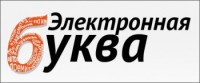 «Электронная буква 2014»