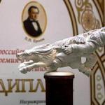 Премия Ершова