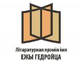 Премия имени Ежи Гедройца