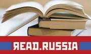 «Читай Россию/Read Russia»