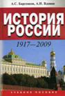 «История России. 1917–2009»
