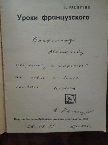 автограф В.Распутина