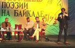 Байкальский фестиваль поэзии (2006 год) в Братске