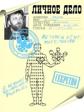 личное дело Владимира Монахова