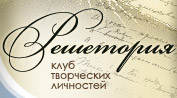 РЕШЕТОРИЯ - Клуб Творческих Личностей